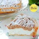 にれいのモンブランパイ(7号サイズ21cm) 人気 パイ 手作りパイ 栗 マロン スイーツ モンブランケーキ お菓子 生クリーム お取り寄せ プレゼント