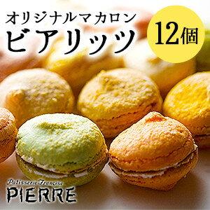 池ノ上ピエール マカロン ビアリッツ 12個 人気 有名 お菓子 焼き菓子 内祝 お祝 プレゼント お取り寄せ