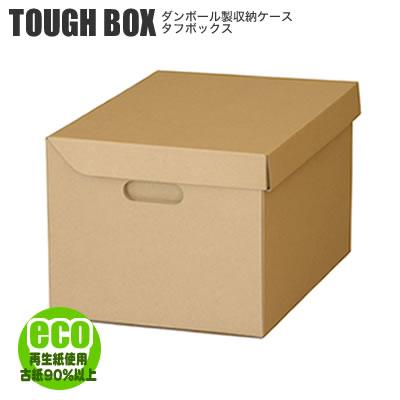 【収納ボックス】タフボックス きなりL TOUGH BOX/クラフト 収納ボックスダンボール 段ボール クラフト A4ファイル 書類 整理箱 衣類収納 紙製 同人誌 フタ付き収納ボックス 蓋付き