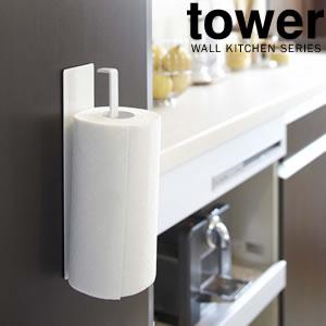 マグネットキッチンペーパーホルダー タワー tower/磁石 モノトーン ホワイト ブラック 収納 YAMAZAKI/山崎実業 monotone