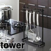 キッチンツールハンガー スタンド ホワイト ブラック モノトーン