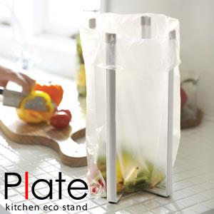 キッチンエコスタンド プレート/グラススタンド モノトーン ホワイト 雑貨 水筒を干すのに便利 YAMAZAKI/山崎実業 monotone