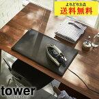 平型アイロン台 タワー tower【よりどり3点送料無料】(アイロンマット プレス台 作業台)モノトーン ホワイト ブラック