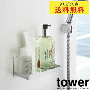 マグネットバスルームラック タワー tower【よりどり3点送料無料】お風呂 磁石 モノトーン ホワイト ブラック 収納