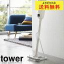 スティッククリーナースタンド タワー tower【よりどり3点送料無料】 モノトーン ホワイト ブラック 収納 ダイソン 掃除機 YAMAZAKI/山崎実業 monotone