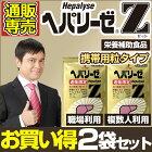 ヘパリーゼZ3粒×30袋【まとめ買い2個セット】