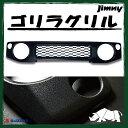 ジムニー JB64W グリル ジムニーシエラ JB74W グリル gorilla...