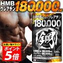 【マラソンP5倍】HMB クレアチン ダ