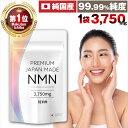 【楽天1位獲得3冠】純日本産 NMN サプリ 純度99.99% 原料も日本国産 3750mg配合 製薬会社共同開発 プレミアムジャパンメイド PREMIUM JAPAN MADE NMN サプリメント