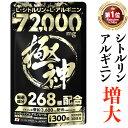 ◆ユーワ シトルリンアルギニン2000+1日分の亜鉛 56粒