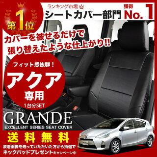 【送料無料】シートカバートヨタアクアNHP10エクセレントシリーズ