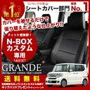 シートカバー NBOX N-BOX nbox エヌボックス カスタム JF エクセレント シリーズ ホンダ HONDA 軽自動車 車 車用品 カー用品 シートカ…