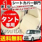 【送料無料】シートカバーダイハツタントLA600S/LA610Sエクセレントシリーズ
