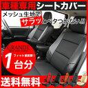 シートカバー メッシュ エアウェイブ GJ1/2 ホンダ HONDA 車 車用品 カー用品 シートカバー 内装パーツ カーシート