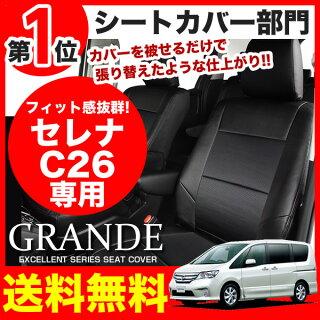 【送料無料】シートカバーニッサンセレナC26エクセレントシリーズ