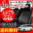 シートカバー ステップワゴン RP1 / RP2 / RP3 / RP4 エクセレント シリーズ ホンダ HONDA 車 車用品 カー用品 シートカバー 内装パー…