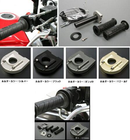 GSX-S1000/F(15〜16年) スロットルキット タイプ3 ホルダーカラーガンメタ インナー巻取径Φ40 ワイヤー金具メッキ ACTIVE(アクティブ)