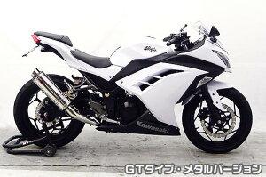 Z250(JBK-ER250C)TTRタイプマフラーGTタイプメタルバージョン(スリップオン)ASAKURA(浅倉商事)