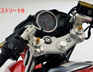 GSR250(JBK-GJ55D)ハンドルセットストリートBアルミ削り出しAGRAS(アグラス)