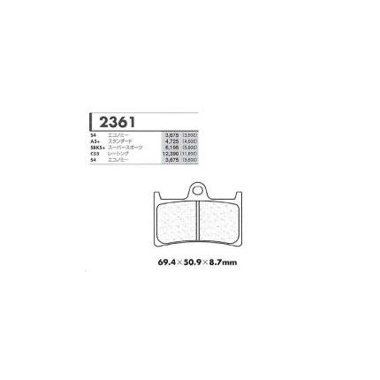 ブレーキ, ブレーキパッド SBK5 CARBONE LORRAINE YZF600R6 03-08