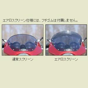 ゼファー750・RS(ZEPHYR)マスカロードキャンディダイヤモンドブラウン/キャンディダイヤモンドオレンジ(火の玉)クリア/通常スクリーンシックデザイン