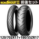 【セット販売】SPORTMAX(スポーツマックス)Roadsmart2(ロードスマート2)120/70ZR17+180/55ZR17前後セットDUNLOP(ダンロップ)
