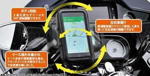 バイク用スマートフォンケースXLサイズリジット式(ボルト留めタイプ)DAYTONA(デイトナ)