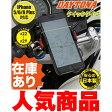 【あす楽対象】バイク用 スマホ ホルダー バイク スマホホルダー スマートフォンホルダーWIDE(iPhone5 iPhone6 アイフォン6 iPhone6Plus アイフォン6プラス対応)クイックタイプ iH-250D DAYTONA(デイトナ)