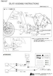 BMWF800R(13~16年)LEDフォグライトセットDzell(ディーゼル)
