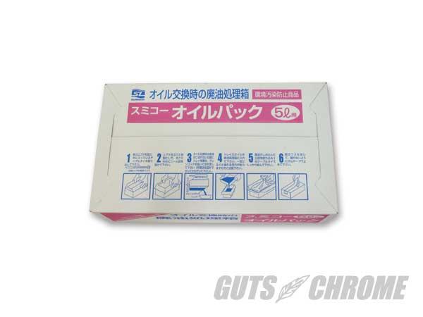 廃油処理パック 4.7L(ハーレーXLFLFXDショベルエボ) GUTS CHROME(ガッツクローム)4.7L