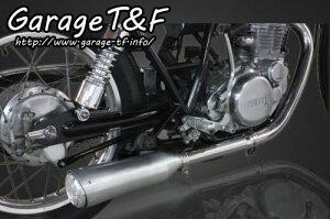 SR400ショートアルミマフラーキット(スリップオン)ガレージT&F