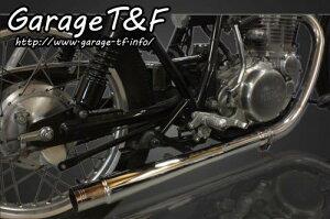 SR400フレアーマフラー(スリップオン)ガレージT&F
