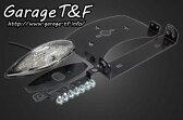 ドラッグスター400(DRAGSTAR) 純正フェンダー用 グラステールランプLED(クリアーレンズ) ガレージT&F
