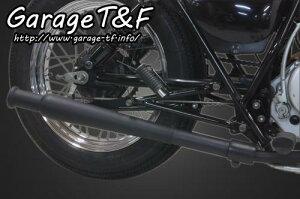 グラストラッカー(前期)トランペットマフラー(ストレート)ブラック(スリップオン)ガレージT&F