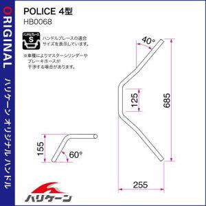 CB400SF(〜98年NC31)POLICE4型ハンドル&ケーブルセットHURRICANE(ハリケーン)