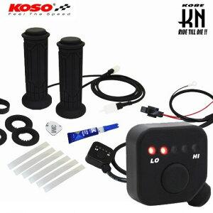 KOSO×KNマルチグリップヒーター(5段階調整付/110,115,120mm幅)KN企画