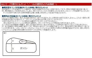 リード110(LEAD)08年〜/EX10年〜DG-H02デジタルフューエルメーターDG-325車種専用キットPROTEC(プロテック)