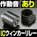 高性能ICウインカーリレー作動音ありPMC(ピーエムシー)