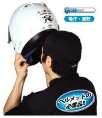 通常3〜4営業日で発送RR5859 クールマックス ヘルメットアンダー キャップ(2枚組)ブラック ラ...