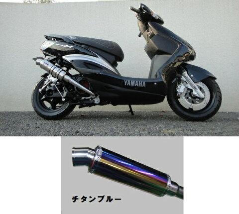 シグナスX(CYGNUS-X)A/Fセンサー付き(台湾5期) コイル・コーン・パイプ ロングホイールベース/STDボア チタンブルー ウインドジャマーズ