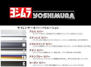 RM-Z250Oval-ConeレーシングチタンサイクロンTS(ステンレスカバー)フルエキゾーストマフラーYOSHIMURA(ヨシムラ)