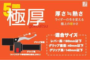 YK-001山城謹製ネオプレーンハンドルカバーブラック・グレーフリーサイズYAMASHIRO(山城)