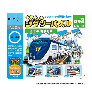 KUMON くもん STEP3 すすめ 特急列車 2.5歳以上 JP-34