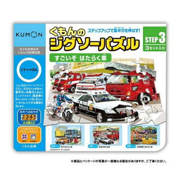 KUMON くもん STEP3 すごいぞ はたらく車 2.5歳以上 JP-33