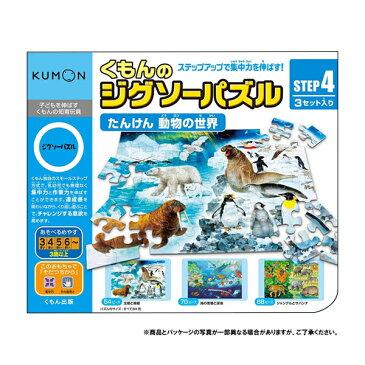 KUMON くもん STEP4 たんけん 動物の世界 3歳以上 JP-41