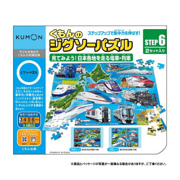 KUMON くもん STEP6 見てみよう!日本各地を走る電車・列車 3.5歳以上 JP-62