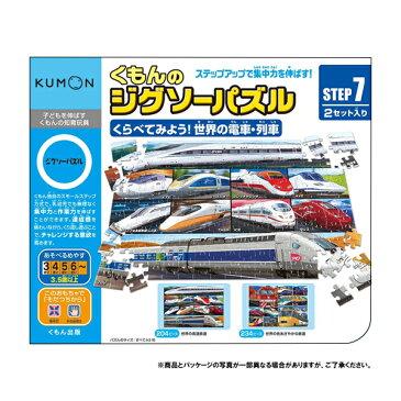 KUMON くもん STEP7 くらべてみよう!世界の電車・列車 3.5歳以上 JP-72