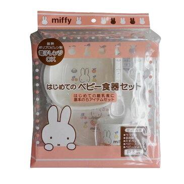 miffy(ミッフィー) はじめてのベビー食器セット BS-040