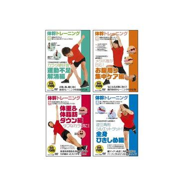体幹トレーニング(運動不足解消 お腹周り集中ケア 体重&体脂肪ダウン 全身ひきしめ)DVD4枚組