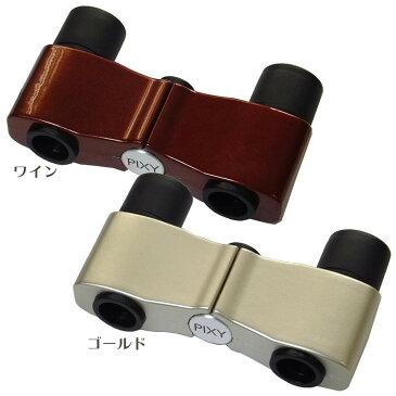 MIZAR(ミザールテック) 双眼鏡 4.5倍 10mm口径 ポロプリズム式 フリーフォーカス PIXY45 ゴールド